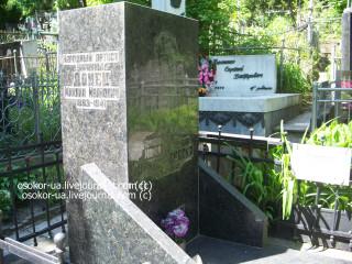 Михайла Донця поховання.