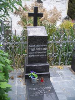 Змінений хрест на надгробку