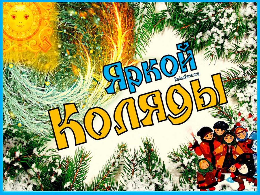 yarkoy-kolyady