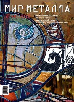 48-й Мир Металла — феерия художественного металла