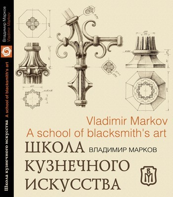 «Школа кузнечного искусства» Владимира Маркова