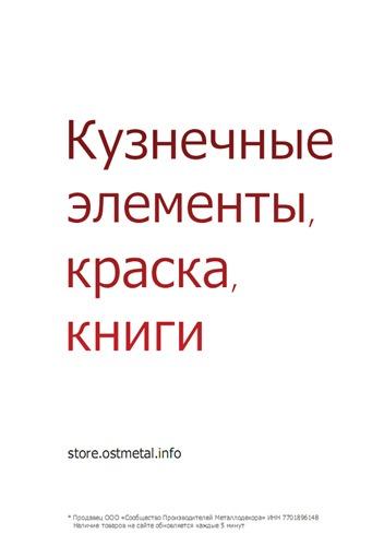 Открылся кузнечный магазин