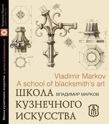 Школа кузнечного искусства Владимира Маркова
