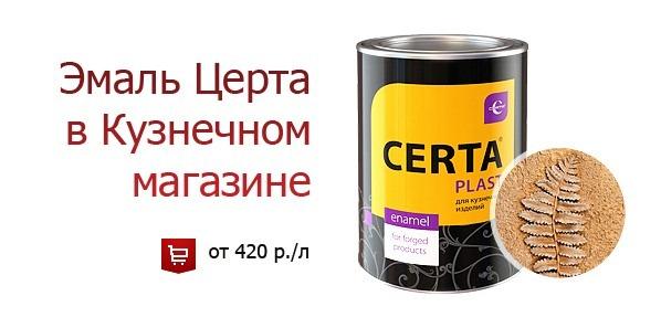 Эмаль Церта-Пласт в Кузнечном магазине