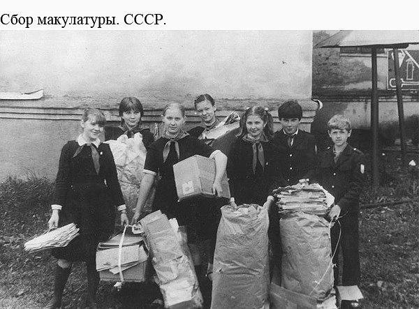 Сбор макулатуры. СССР.