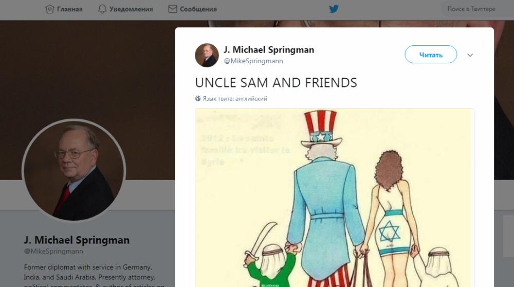 Это - официальный твиттер американского дипломата.