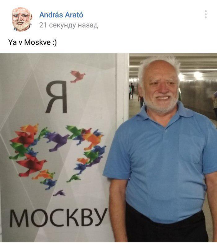 Ого! Гарольд уже в Москве.