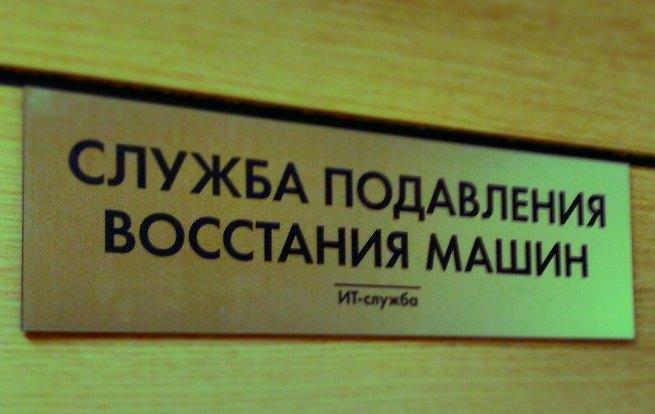 IT-отдел