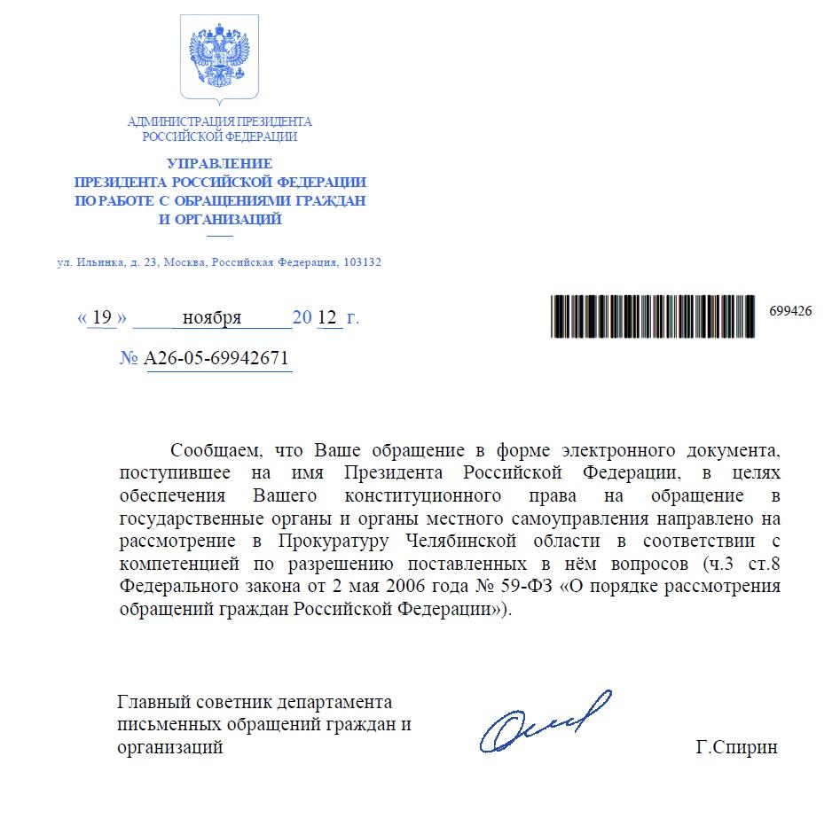 его так написать письмо президенту россии на горячую линию термобелья Craft