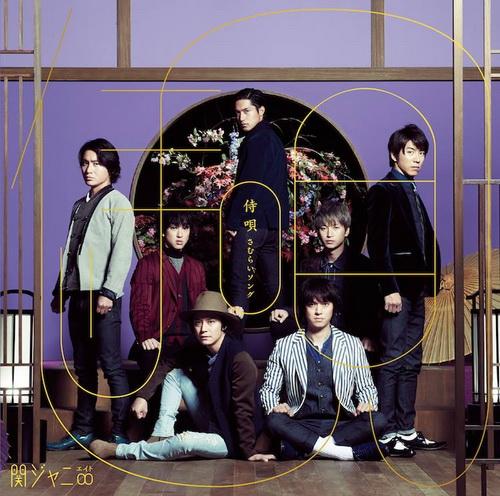 Kanjani8 - Samurai song Single: otakara_maru — LiveJournal