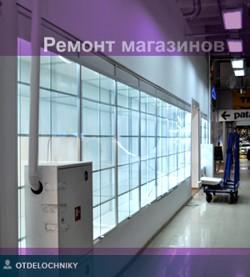 remont_magazinov_v_moskve_250.jpg