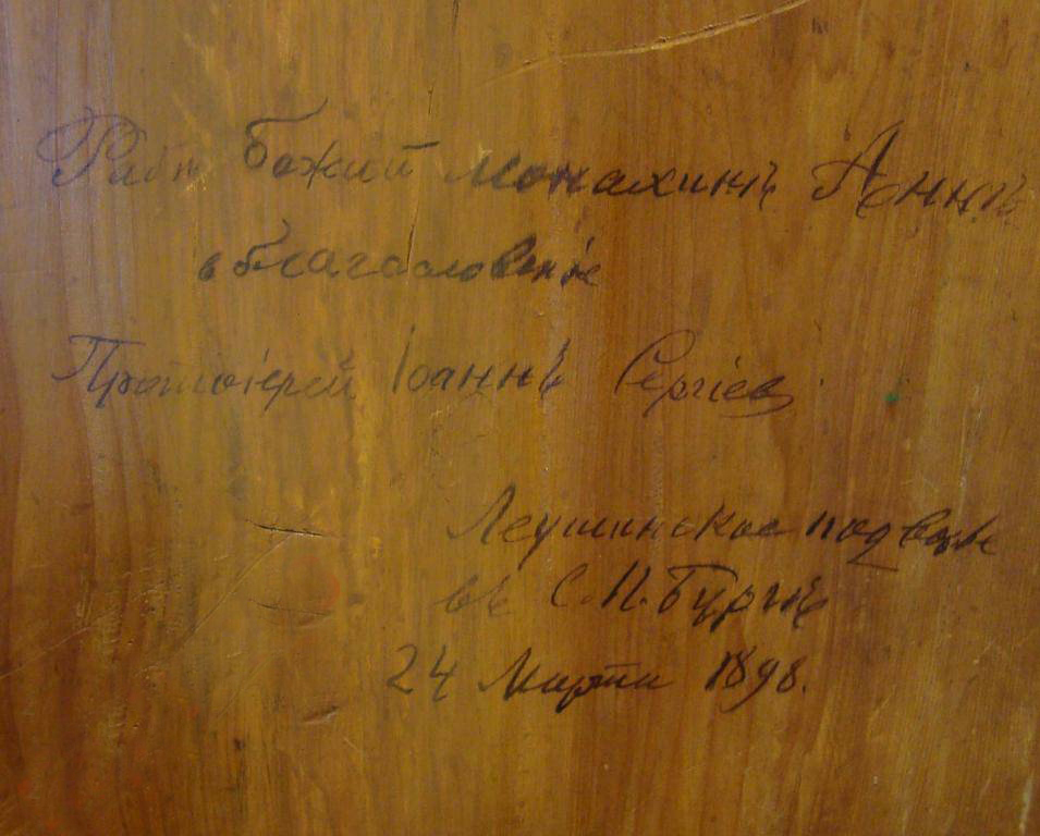 Автограф св. Иоанна Кронштадтского