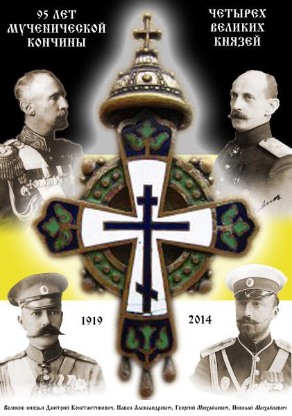 Крест_князей