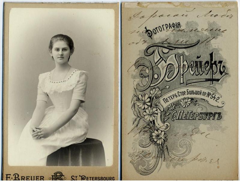 [1904 aprel' 30] Olya N. (- Nesterova) [Smirnov Roman]