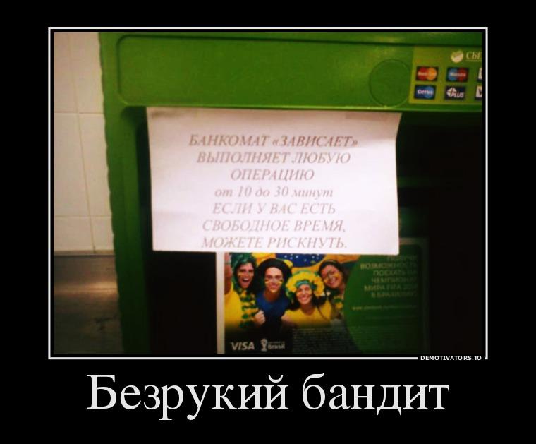1382312_bezrukij-bandit