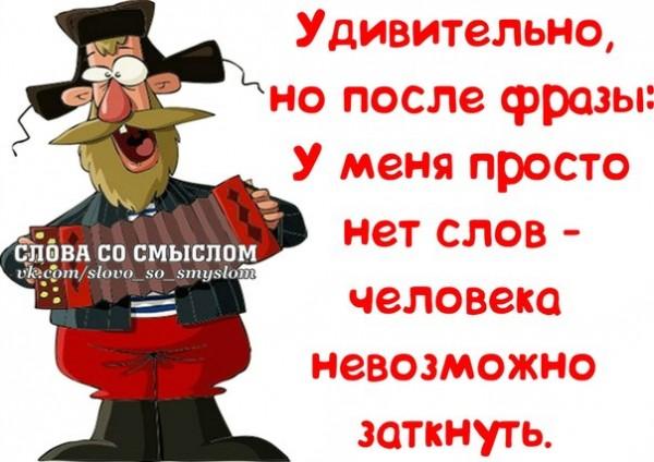 1390850094_frazochki-26