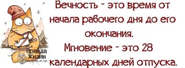 1390850116_frazochki-24