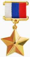 Медаль_«Золотая_Звезда»_(РФ)