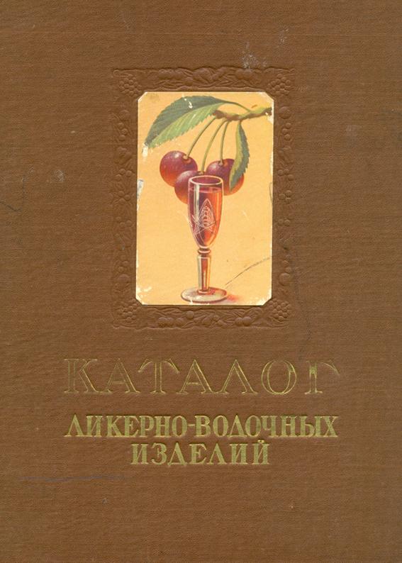 1350932400_alkogol-v-sssr-1