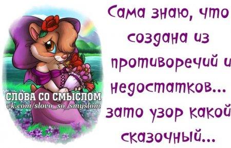 1376102275_frazochki-3.jpg