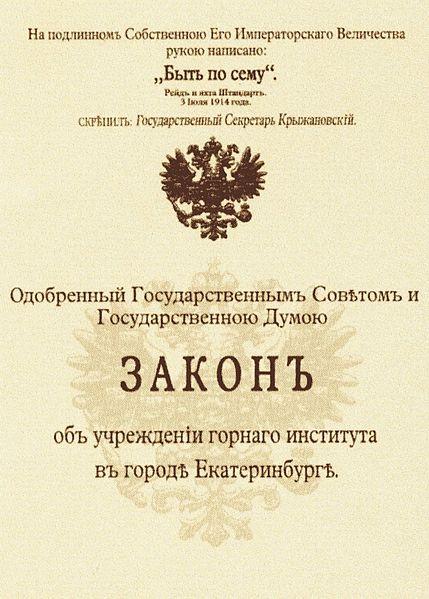 429px-Закон_об_учреждении_горного_института