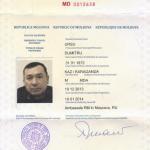 Урсу паспорт
