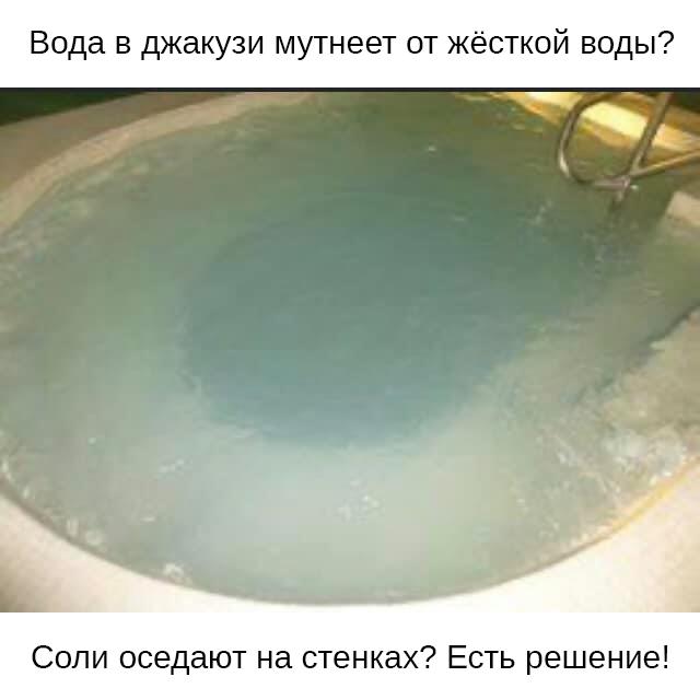 Вода в джакузи помутнела из-за высокого содержания солей жёсткости в воде.