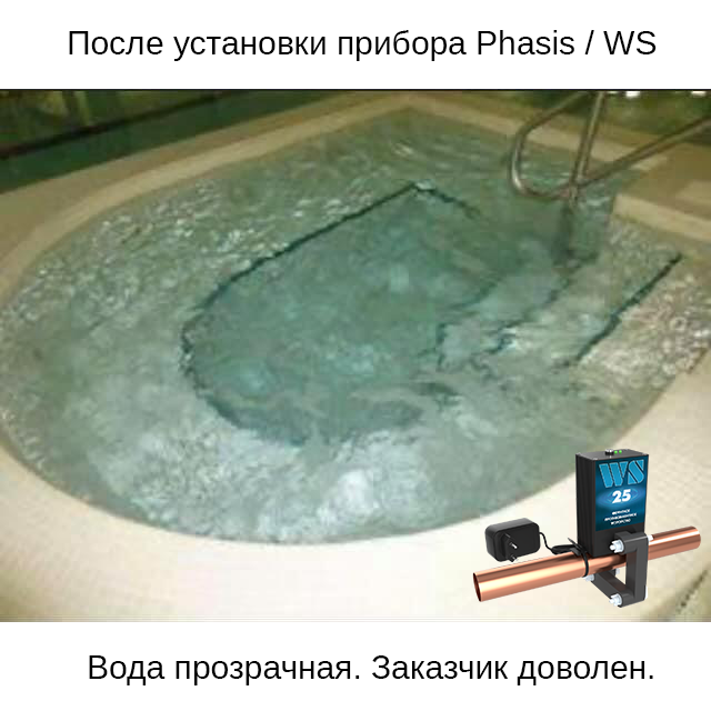 На фото: вода в джакузи после установки Phasis 25 (Германия).