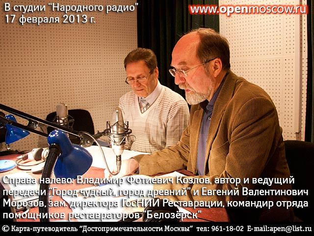 narodnoe-radio-170213-6