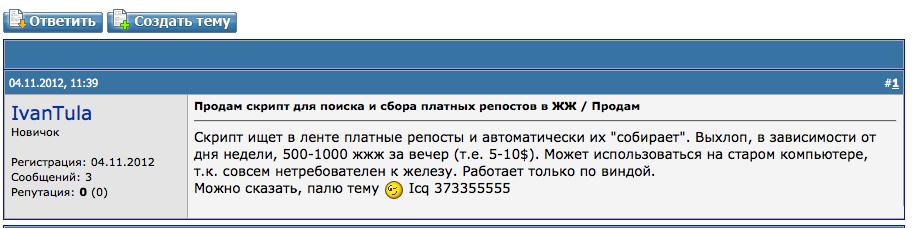 Снимок экрана 2014-07-10 в 23.33.25