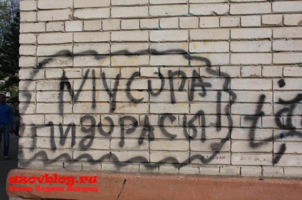 Мусора Азов