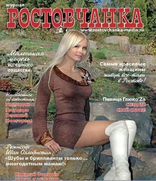 Ростовчанка