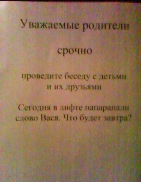 Вася...