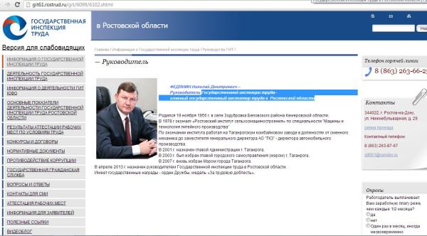 инспектор Федянин