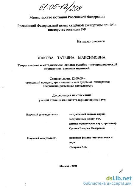 Жакова дисер1