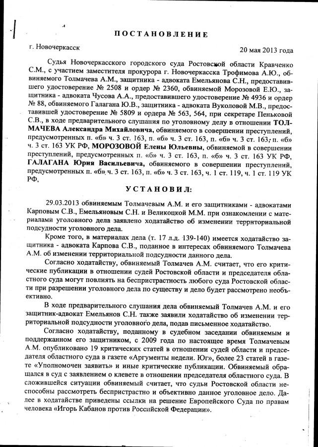 Толмачев1