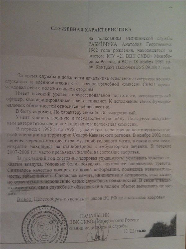 Рабийчук