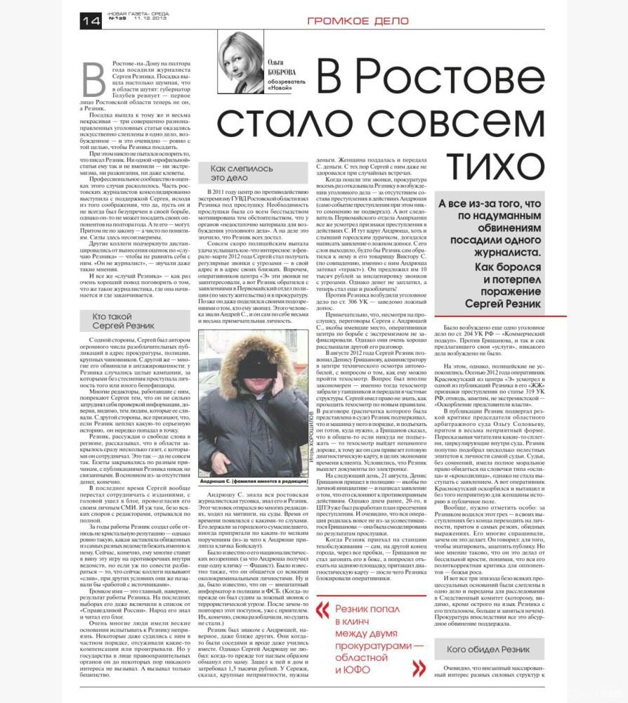 """статья в \\""""новой газете''"""