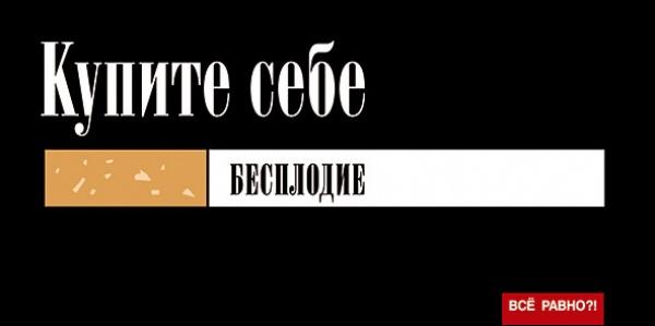 4947355-R3L8T8D-600-Vse_ravno_Kupi_Besplodie_bb