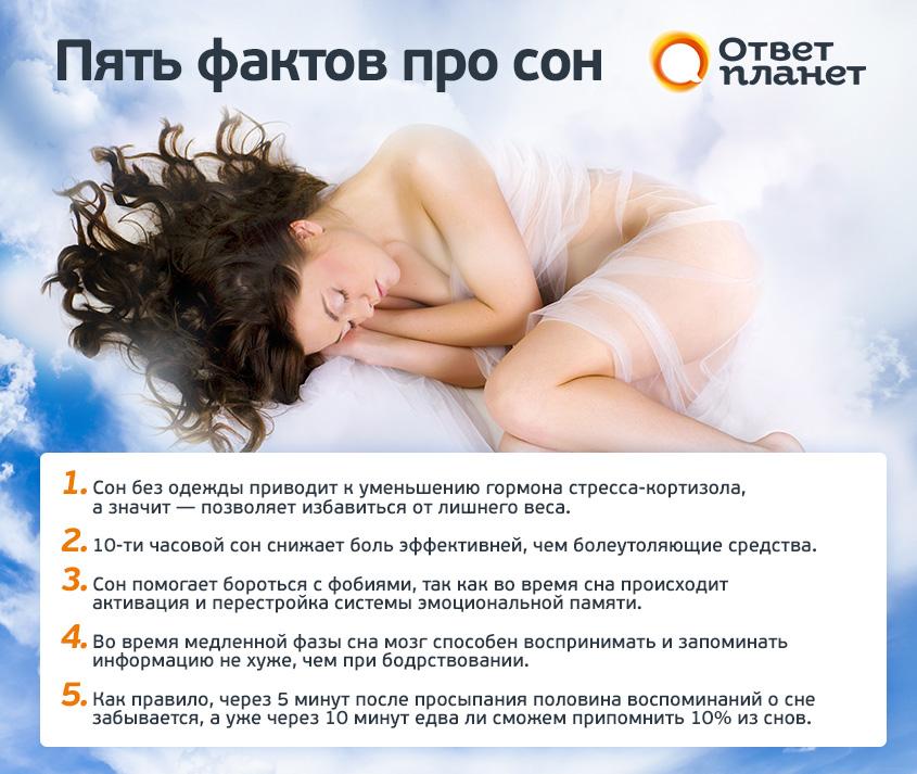 Хочется сновидения толкование сны и интима постель