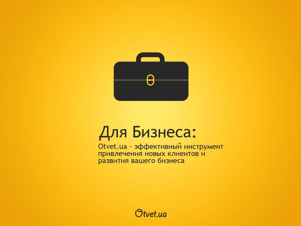 www.otvet.ua