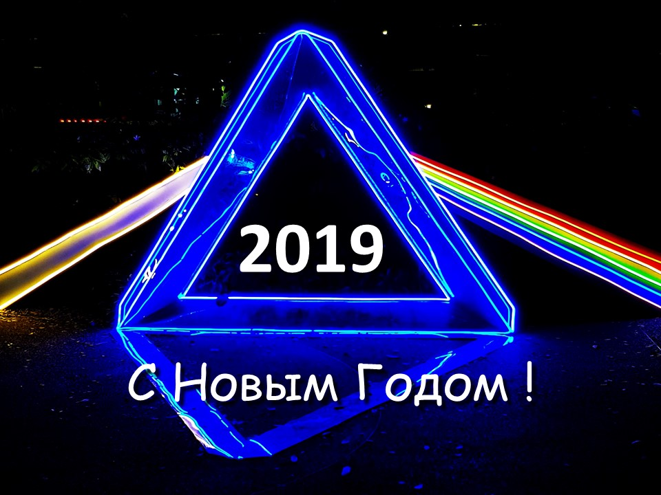 2019 ru