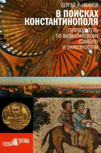 5105375_V_poiskah_Konstantinopolya_Putevoditel_po_vizantijskomu_Stambulu_i_okrestnostyam