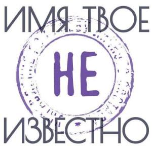 Лого шествия.jpg