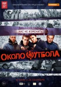 kinopoisk.ru-Okolo-futbola-2167087 [1600x1200]