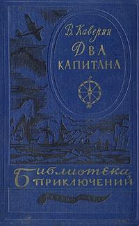Veniamin_Kaverin__Dva_kapitana