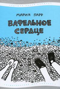 Mariya_Parr__Vafelnoe_serdtse