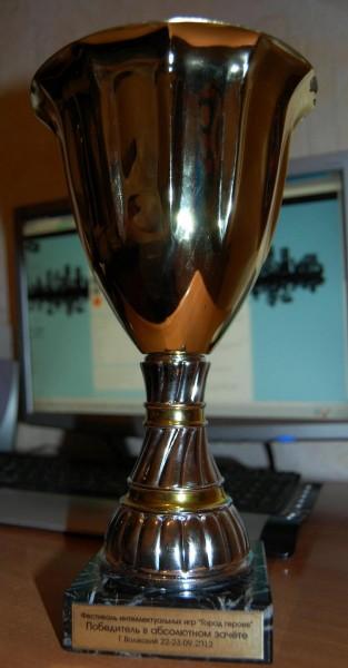 Кубок Город Героев