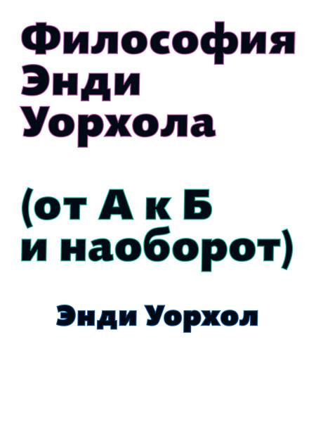 warhol_vrez1_450