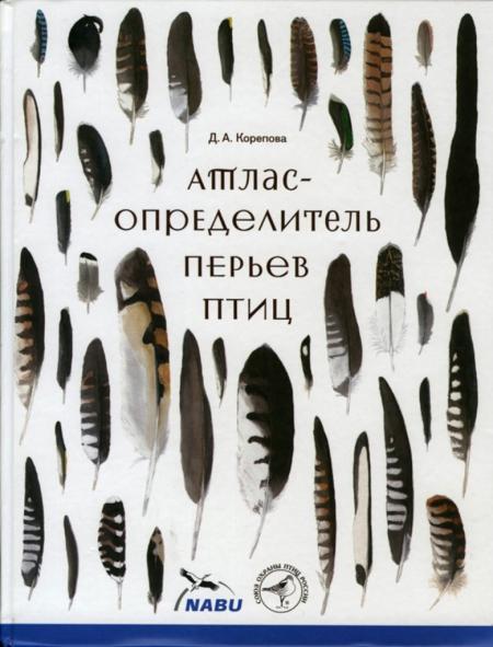Opredelitel_periev